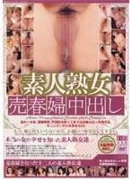 (hocl043)[HOCL-043] 素人熟女売春婦中出し ダウンロード