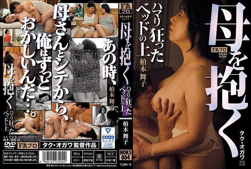HOKS-004,母を抱く ハマり狂ったベッドの上 柏木舞子