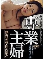 専業主婦 静香39歳・性の悩み 城崎つゆみ