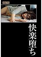 快楽堕ち早川瑞希【hoks-036】
