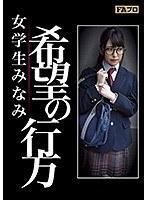 希望の行方女学生みなみ倉木しおり【hoks-038】