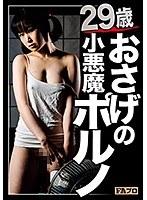 29歳おさげの小悪魔ポルノ桃井杏南【hoks-041】