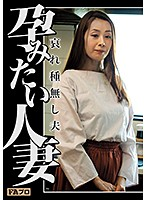 孕みたい人妻哀れ種無し夫森下美緒【hoks-044】