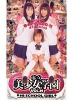 「私立美少女学園VOL.14」のパッケージ画像