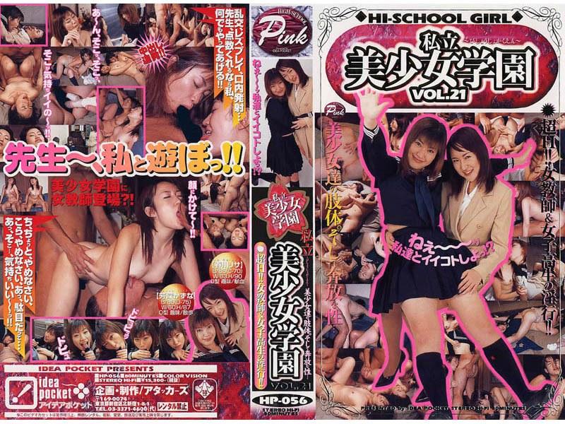 私立美少女学園VOL.21