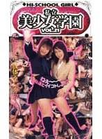 「私立美少女学園VOL.21」のパッケージ画像