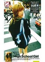 (hp078)[HP-078] Tokyo High School Girl No.001 ダウンロード