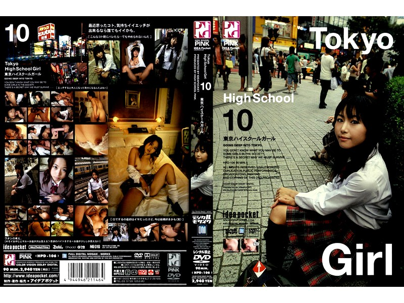 Tokyo High School Girl 10