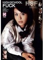 (hpd107)[HPD-107] HIGH SCHOOL FUCK 姫野愛 永瀬くるみ 妃崎流美 清原りょう ダウンロード