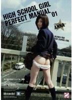 (hpd116)[HPD-116] 女子校生完全マニュアル 01 ダウンロード