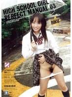 (hpd120)[HPD-120] 女子校生完全マニュアル 03 ダウンロード