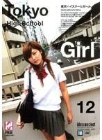(hpd122)[HPD-122] Tokyo High School Girl 12 ダウンロード