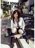 「女子校生完全マニュアル 05」のパッケージ画像