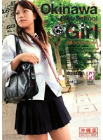 (hpd130)[HPD-130] Okinawa High School Girl ダウンロード