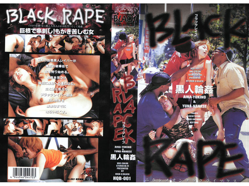 BLACK RAPE 黒人輪姦 1