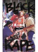 BLACK RAPE 黒人輪姦 1 ダウンロード