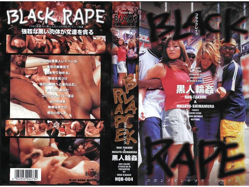 BLACK RAPE 黒人輪姦 4
