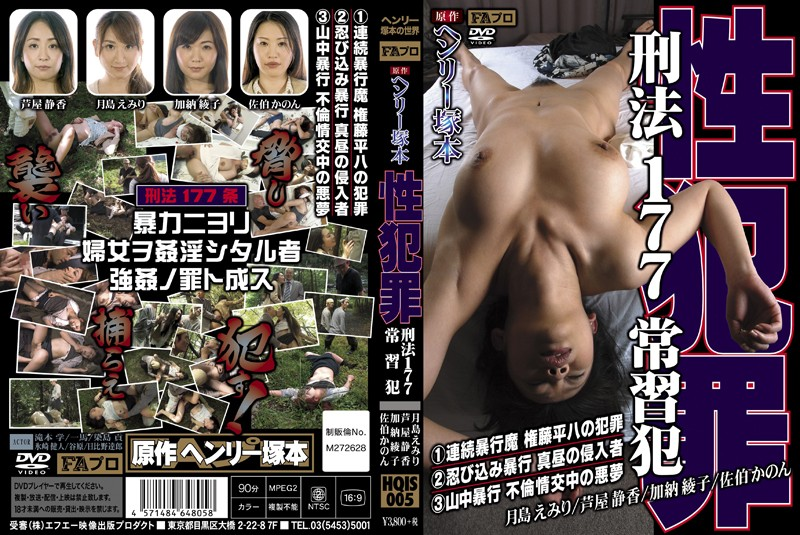 hqis00005pl HQIS 005 Emiri Tsukishima, Shizuka Ashiya, Ayako Kano and Kanon Saeki   Sex Crime Penal Code 177, Serial Offenders   Repeat Rapist, The Crimes of Gondo Heihachi / Breaking and nd Entering to Rape, An Intruder in the Middle of the Day / As lt in the Mountains, Nightmare Adulterous Intercourse