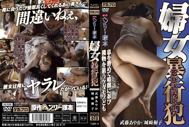 [HQIS-013] ヘンリー塚本原作 婦女暴行犯 忍び込みレイプ