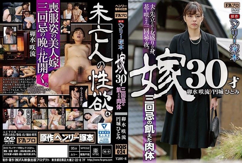 巨乳の彼女、卯水咲流出演の無料熟女動画像。ヘンリー塚本原作 嫁30才 三回忌の飢えた肉体