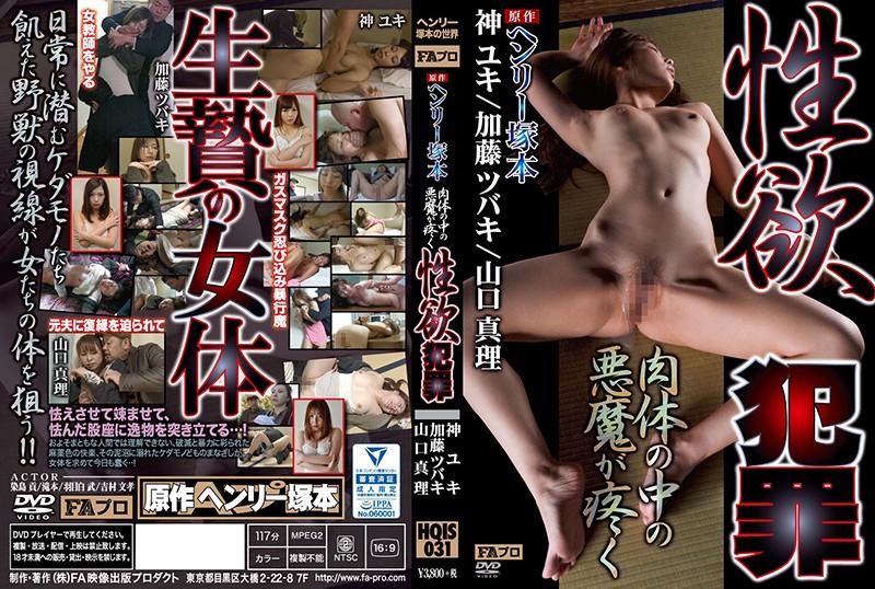巨尻の人妻、加藤ツバキ(夏樹カオル)出演の拘束無料熟女動画像。ヘンリー塚本原作 性欲犯罪 肉体の中の悪魔が疼く