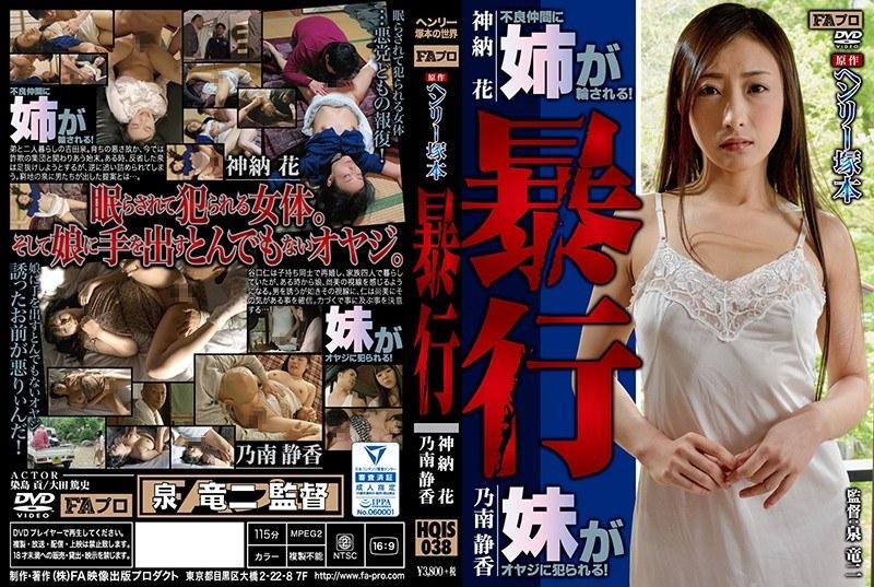 巨乳の熟女、神納花出演の輪姦無料動画像。ヘンリー塚本原作 暴行 不良仲間に姉が輪される!