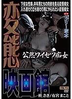 ヘンリー塚本原作 変態映画館 公然ワイセツ痴女 ダウンロード