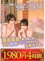 混浴温泉に来る様な女はフル勃起したチンポを見せると大体ヤレる。