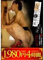 (hrcn00017)[HRCN-017] 美熟女妻が住む完全中出し交尾部屋 2号室 ダウンロード