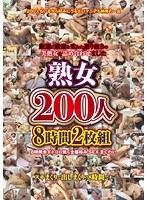 (hrd00077)[HRD-077] 熟女200人8時間 ダウンロード