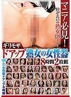 (hrd00093)[HRD-093] ドアップ熟女の女性器8時間 ダウンロード