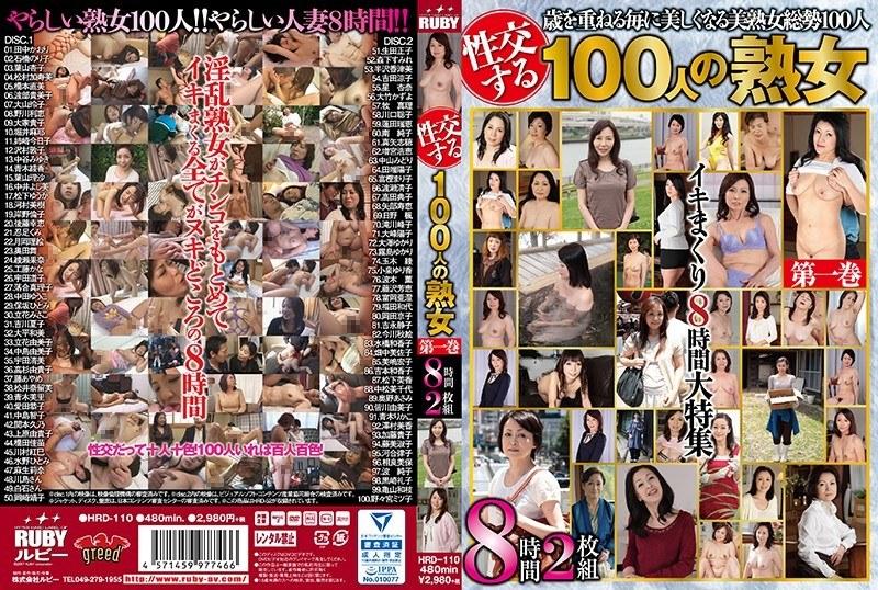 淫乱の熟女の無料動画像。性交する100人の熟女 第一巻 8時間
