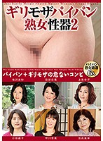 ギリモザパイパン熟女性器 2 ダウンロード