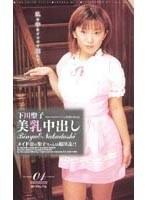 (hsnh001)[HSNH-001] 美乳中出し 下川聖子 ダウンロード