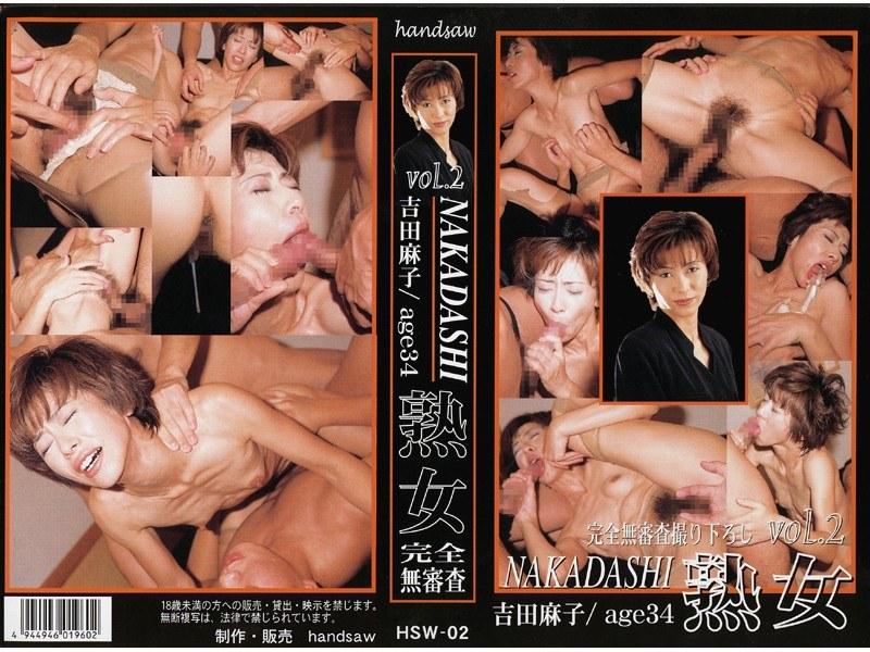 NAKADASHI 熟女 VOL.2 吉田麻子 age34