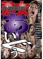 (htms00082)[HTMS-082] ヘンリー塚本 熟女 40〜50代たちが狂う あ〜いぐぅ! ダウンロード