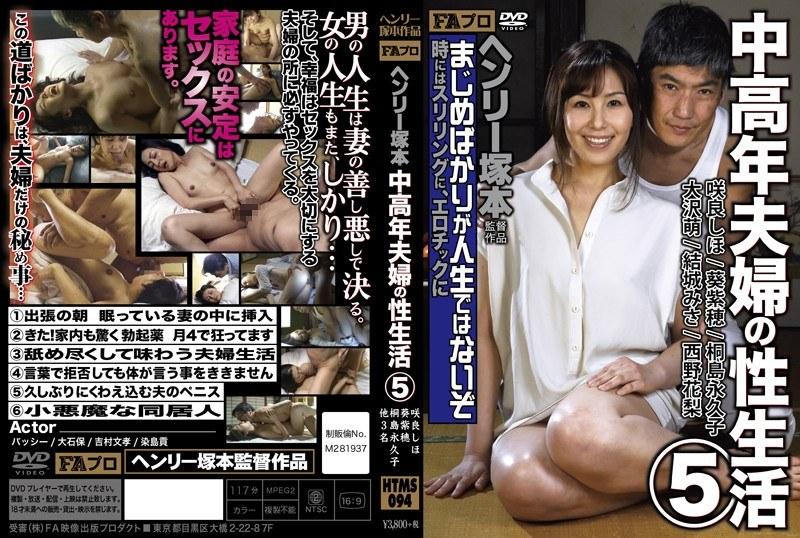 [HTMS-094] 中高年夫婦の性生活 5 1出張の朝眠っている妻の中に挿入 2きた!家内も驚く勃起薬月4で狂ってます