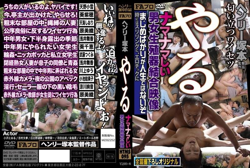 中年の熟女、川上ゆう(森野雫)出演の青姦無料動画像。ヘンリー塚本 やる ナマナマしい 男女生殖器合体結合映像