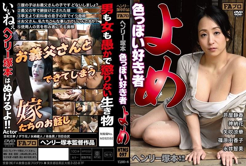 中年の人妻、芦屋静香出演の無料熟女動画像。ヘンリー塚本 色っぽい好き者よめ