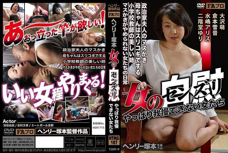 巨乳の熟女、大沢萌出演のオナニー無料動画像。ヘンリー塚本 女の自慰(センズリ)やっぱり我慢できない女たち
