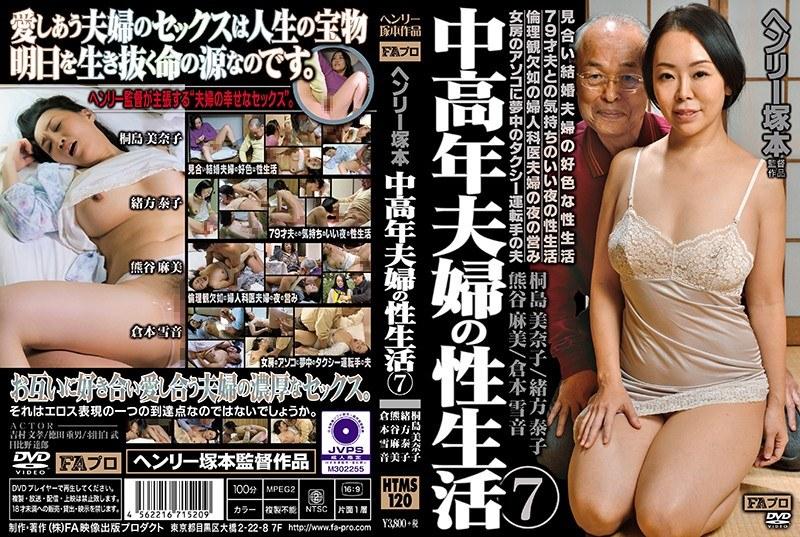 中高年夫婦の性生活 7  桐島美奈子  緒方泰子  倉本雪音  熊谷麻美