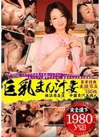 「巨乳まん汁妻 横浜市在住 中園貴代美婦人」のパッケージ画像