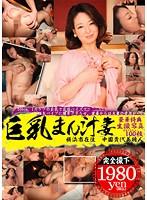 巨乳まん汁妻 横浜市在住 中園貴代美婦人