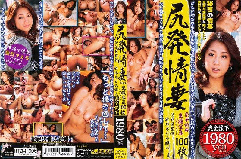 ベッドにて、スタイル抜群の熟女、鈴木さとみ出演の無料動画像。尻発情妻 鈴木さとみ