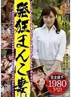 (htzm00008)[HTZM-008] 発狂まんこ妻 横浜市在住 川上ゆう婦人 ダウンロード