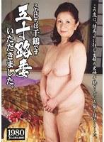 こんにちは千鶴です 五十路妻いただきました。 練馬区在住 岩崎千鶴婦人 ダウンロード
