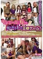(hunta00170)[HUNTA-170] ヤンキー女子6人と男はボク1人で王様ゲーム!ヤンキーになってしまった姪っ子が千葉にあるテーマパークに行く為にヤンキー友達を連れ、お泊まりしにやって来た!当然友達もヤンキーで正直怖すぎ…。部屋を汚すし「ヒマだー!」「ヒマだー!」と… ダウンロード