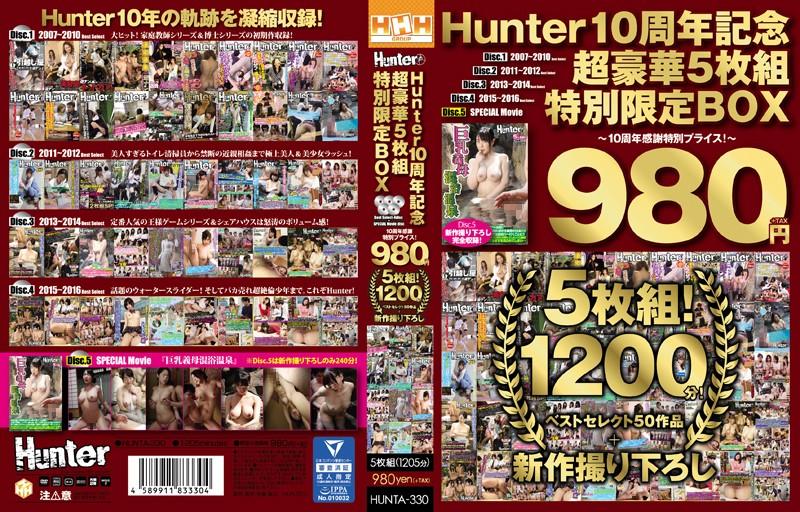 Hunter 10周年記念超豪華5枚組特別限定BOX 〜10周年感謝特別プライス!〜