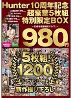 Hunter 10周年記念超豪華5枚組特別限定BOX 〜10周...