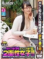 【VR】 大好きな彼氏にはドM、セフレにはドSな2面性女子!!彼氏役にもセフレ役にもなって両方味わって見て下さい! HUNVR-056画像